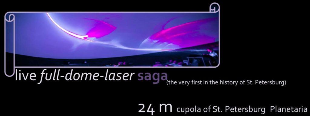 full-dome-laser